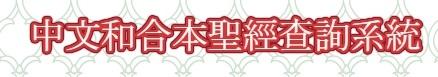 中文和合本聖經查詢系統
